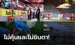รวมภาพฟุตบอลยุคโควิด! ศึกบุนเดสลีกา กับสิ่งแปลกใหม่ที่ไม่คุ้นชิน (ภาพ)