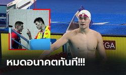 """ยุติดราม่าขอบสระ! """"ซุน หยาง"""" ฉลามหนุ่มจากจีนโดนแบนจากวงการ 8 ปี"""