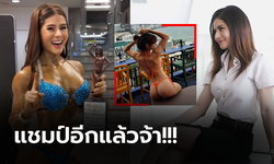 """หน้าสวยหุ่นแซ่บ! """"น้องจิลล์"""" นางฟ้าสายสตรองเพาะกายลูกครึ่งไทย-เยอรมนี (ภาพ)"""