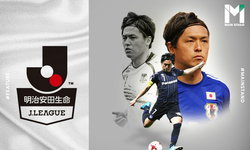 """""""ยาซุฮิโตะ เอนโด"""" : นักฟุตบอลญี่ปุ่นที่มูลค่าสูงสุดแม้ไม่เคยย้ายออกไปเล่นต่างประเทศ"""