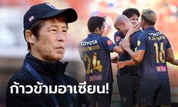 """เผยปัจจัยสำคัญ! """"นิชิโนะ"""" ตั้งเป้ายกระดับทีมชาติไทยให้แกร่งขึ้นก่อนลุยปีหน้า"""