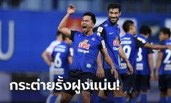 แรงไม่ตก! บีจี ปทุม ยูไนเต็ด เปิดบ้านเฉือน ชลบุรี เอฟซี 2-1 การันตี ACL