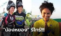 """ปิดตำนาน! """"อแมนดา คาร์"""" นักปั่น BMX ลูกครึ่งไทย-อเมริกัน ประกาศเลิกเล่น (ภาพ)"""