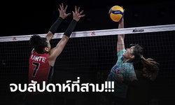"""เกินต้านทาน! """"นักตบสาวไทย"""" พ่าย โดมินิกัน 0-3 ศึกเนชั่นส์ ลีก 2021"""