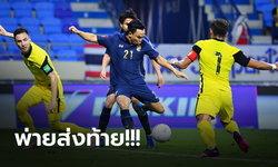 ปิดท้ายย่ำแย่! แข้งไทย พ่าย มาเลเซีย  0-1 จบรองบ๊วย ศึกคัดบอลโลก