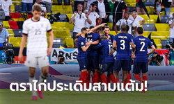 """""""ฮุมเมลส์"""" ยิงผิดฝั่ง! ฝรั่งเศส เชือด เยอรมนี 1-0 ศึกยูโร 2020 กลุ่มเอฟ"""