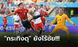 โมเรโน่พลาดโทษ! สเปน แค่เจ๊า โปแลนด์ 1-1 ลุ้นเข้ารอบเกมสุดท้ายศึกยูโร