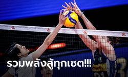 """ลุ้นสนุกทุกเซต! """"นักตบสาวไทย"""" พ่าย อิตาลี 1-3 เซต ปิดฉากศึกเนชั่นส์ ลีก 2021"""