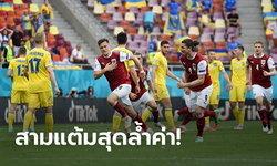 เม็ดเดียวรู้เรื่อง! ออสเตรีย รีดฟอร์มเฉือน ยูเครน 1-0 ซิวรองแชมป์กลุ่มซี