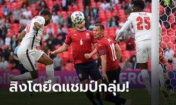 """""""สเตอร์ลิง"""" โขกนำชัย! อังกฤษ เฉือน เช็ก 1-0 ยึดแชมป์กลุ่มดี ศึกยูโร 2020"""