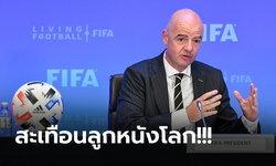 ถึงเวลาเปลี่ยนยุค! ฟีฟ่า ผุดแนวคิดปรับกฎกติกา 5 ข้อรับฟุตบอลสมัยใหม่