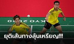 """พ่ายเจ้าภาพ! """"บาส & ปอป้อ"""" คู่ผสมไทย ตกรอบก่อนรองฯ ขนไก่โอลิมปิก 2020"""