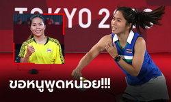 """ไม่ต้องดราม่า! """"รัชนก"""" นักแบดสาวเปิดใจหลังได้เสื้อใหม่แขนกุดใส่แข่งโอลิมปิก (ภาพ)"""