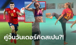 """สื่อสเปนฮือฮา! """"อาเดรียนา"""" จอมเตะเหรียญเงินโอลิมปิกใส่เสื้อ """"เปดรี้"""" ลงซ้อม (ภาพ)"""