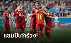 เบลเยียม เชือด โปรตุเกส 1-0 ผ่านเข้ารอบ 8 ทีม ชนอิตาลี ศึกยูโร 2020