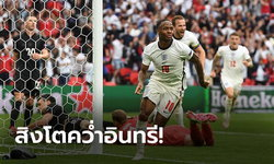 """""""สเตอร์ลิง, เคน"""" คนละเม็ด! อังกฤษ หักด่าน เยอรมนี 2-0 ลิ่ว 8 ทีม ยูโร 2020"""