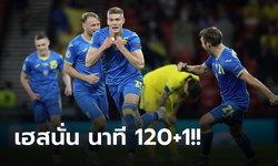ยูเครน ดับฝัน สวีเดน 2-1 ลิ่วเข้า 8 ทีม ชน อังกฤษ ศึกยูโร 2020