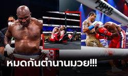 """จบอย่างไว! """"โฮลีฟิลด์"""" อดีตแชมป์โลกพ่ายน็อก """"เบลฟอร์ต"""" นักสู้ MMA ยกแรก (ภาพ)"""