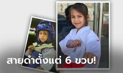 """หนูน้อยจอมเตะ! ส.เทควันโดโลก มอบสายดำให้ """"โดอา"""" เด็กในค่ายลี้ภัย (ภาพ)"""