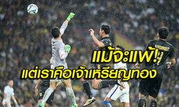 คอมเมนต์อาเซียน! แข้งช้างศึก เอาชนะ มาเลเซีย 1-0 ซีเกมส์