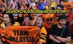 คอมเมนต์แฟนมาเลเซีย! ตอกกลับชาวไทยซีเกมส์ที่ผ่านมาโกงตรงไหน