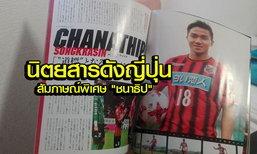 """""""ผมมาเพื่อเป็นผู้เบิกทาง"""" : แปลบทสัมภาษณ์ """"ชนาธิป"""" จากนิตยสาร Soccer Digest"""