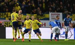 """""""โยฮันส์สัน"""" ซูเปอร์ซับ! """"สวีเดน"""" เชือด """"อิตาลี"""" 1-0 เพลย์ออฟบอลโลก (คลิป)"""