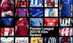 Top 7 ทีมขายเสื้อดีที่สุดในพรีเมียร์ลีก 2017-18