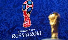 """จิ้นรอเลย! เผยทีมวาง """"4 โถ"""" ก่อนจับสลากแบ่งสายฟุตบอลโลก 2018"""