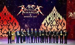"""""""AFC"""" ร่วมกับ """"สมาคมลูกหนังไทย"""" จัดงาน AFC Annual Award Bangkok 2017"""