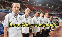 """AFC บุกสัมภาษณ์ """"ราเยวัช"""" เป้าหมายของผมคือพาไทยเป็นทีมชั้นนำ"""