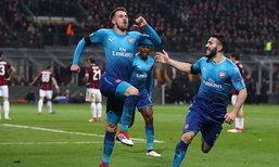 ผลบอล : ปืนใหญ่คืนฟอร์ม บุกอัด เอซี มิลาน 2-0 ยูโรป้าลีก รอบ 16 ทีมสุดท้าย