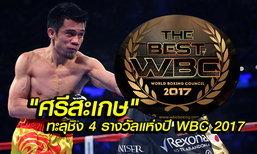 """""""ศรีสะเกษ"""" ติดโผชิง 4 รางวัลใหญ่แห่งปี WBC (คลิป+ภาพ)"""