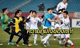 """คอมเมนท์! """"เวียดนาม"""" สร้างประวัติศาสตร์เข้าชิงแชมป์เอเชีย ยู-23"""