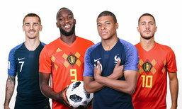"""พรีวิว ฟุตบอลโลก 2018 รอบรองชนะเลิศ : """"ฝรั่งเศส VS เบลเยียม"""""""