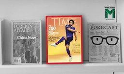 """ไม่ใช่แค่ในสนาม : หลากเหตุผลที่ """"โม ซาลาห์"""" ติดทำเนียบ 100 บุคคลทรงอิทธิพลของ TIME"""