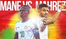 พรีวิวแอฟริกา คัพ ออฟ เนชั่นส์ รอบชิงชนะเลิศ : เซเนกัล VS แอลจีเรีย