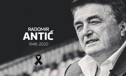 """""""อันติช"""" อดีตกุนซือ 3 ทีมใหญ่ลาลีกา เสียชีวิตในวัย 71 ปี"""