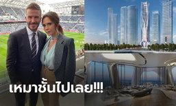 """อึ้งกันทั้งเมือง! """"เบ็คแฮม"""" ทุ่ม 820 ล้านซื้ออพาร์ทเมนต์สุดหรูที่ไมอามี่ (ภาพ)"""