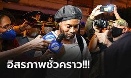 """วางเงิน 50 ล้าน! ศาลอนุญาตให้ประกันตัว """"โรนัลดินโญ่"""" ออกจากคุกแล้ว (ภาพ)"""