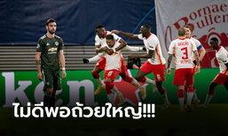 เก็บตกหลังเกม! แมนฯ ยูไนเต็ด บุกพ่าย ไลป์ซิก 2-3 ถูกถีบร่วง ยูโรปา ลีก