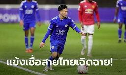 """ระเบิดฟอร์ม! """"ธนวัฒน์"""" ซัดเบิ้ลพา เลสเตอร์ ทุบ แมนฯ ยูฯ 4-2 ลีก U23 (ภาพ)"""