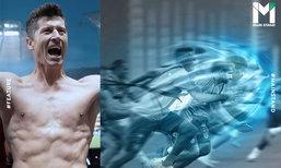 Bundesliga Fitness Test : บททดสอบความฟิตเหนือมนุษย์ที่ทำคนทั่วไปต้องหลั่งน้ำตา