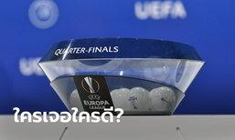 ถ้วยรองก็เดือด! สรุป 8 ทีมสุดท้ายศึกยูฟ่า ยูโรปา ลีก 2020/21