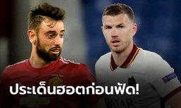 แมนฯ ยูไนเต็ด พบ โรมา : วิเคราะห์ 5 ประเด็นร้อน ก่อนศึกยูฟ่า ยูโรปาลีก รอบรองชนะเลิศ