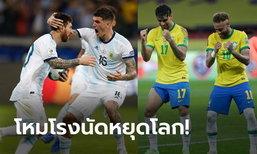 พรีวิวฟุตบอลโคปา อเมริกา 2021 นัดชิงชนะเลิศ : อาร์เจนตินา พบ บราซิล