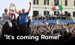 แฟนบอลแห่รับฮีโร่! ทีมชาติอิตาลี ถึงบ้านเกิดขึ้นรถฉลองแชมป์ยูโร 2020 (ภาพ)