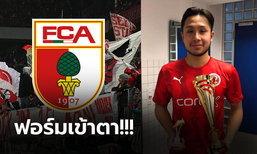 """เอาก์สบวร์ก ทีมดังบุนเดสลีกา คว้าตัว """"อชิตพล"""" แข้งเยาวชนทีมชาติไทยร่วมทัพ"""