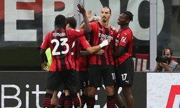 """""""อิบรา"""" ซัดพา มิลาน ทุบ ลาซิโอ 2-0 นำจ่าฝูงกัลโช เซเรีย อา"""