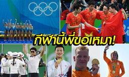 """เก่งกว่าใครในใต้หล้า! 4 ชนิดกีฬาที่โดน """"กวาดทองทุกเหรียญ"""" จากชาติเดียว"""